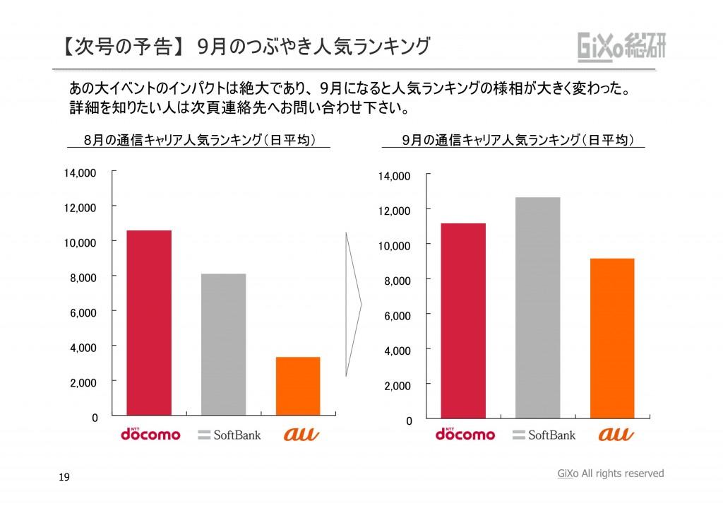 20121010_業界調査部_携帯キャリア_PDF_19