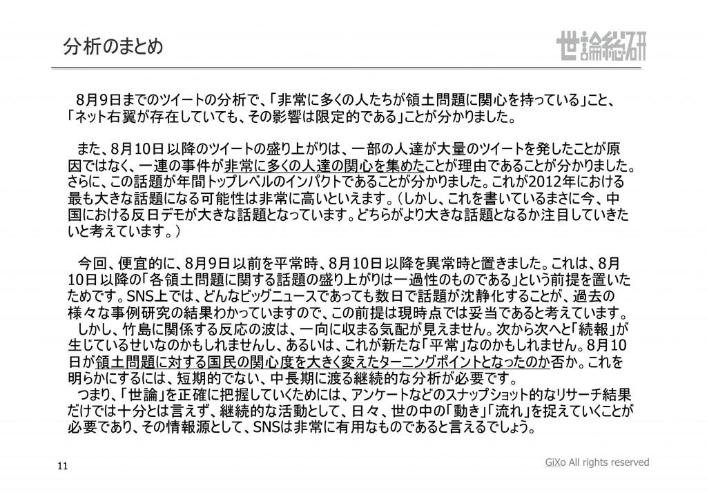 20120923_社会政治部部_空気の読み方_第2章_島_PDF_11
