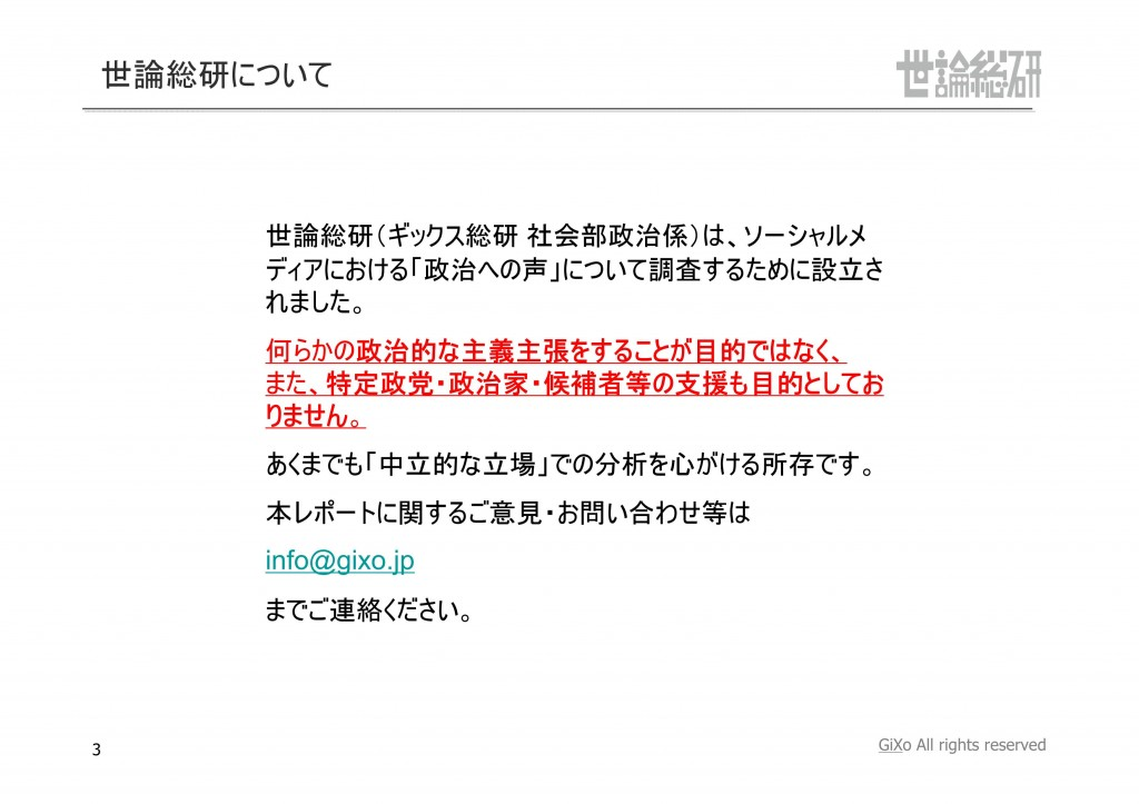 20130831_社会政治部部_参議院選挙_PDF_03