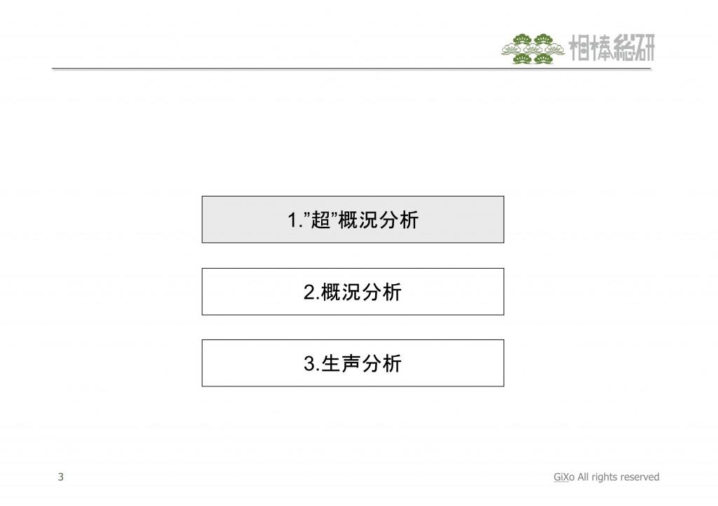 20130114_相棒総研_相棒_スペシャル_PDF_04
