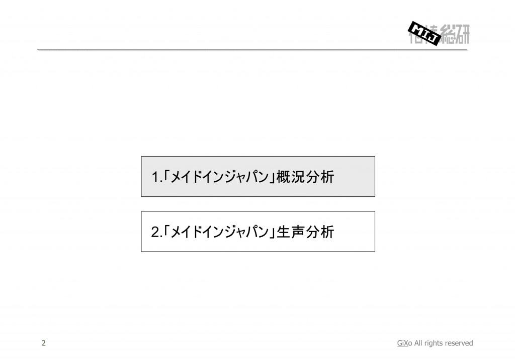 20130213_相棒総研_MIJ_第3話_PDF_03