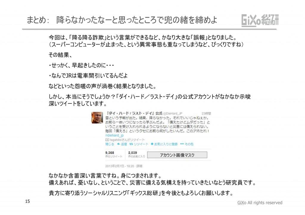 20130208_GRIレポート_東京を襲わなかった大雪_PDF_15