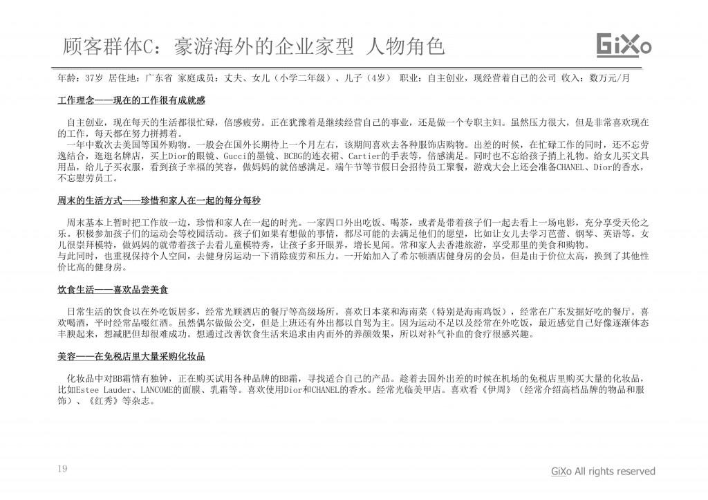 20130304_業界調査部_中国おしゃれ女子_CHI_PDF_19