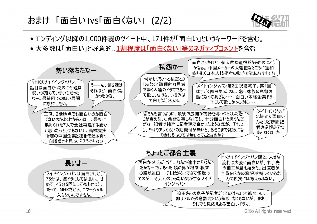 20130203_相棒総研_MIJ_第2話_PDF_17