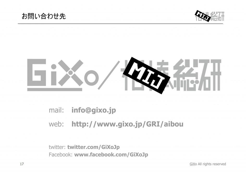 20130127_相棒総研_MIJ_第1話_PDF_18
