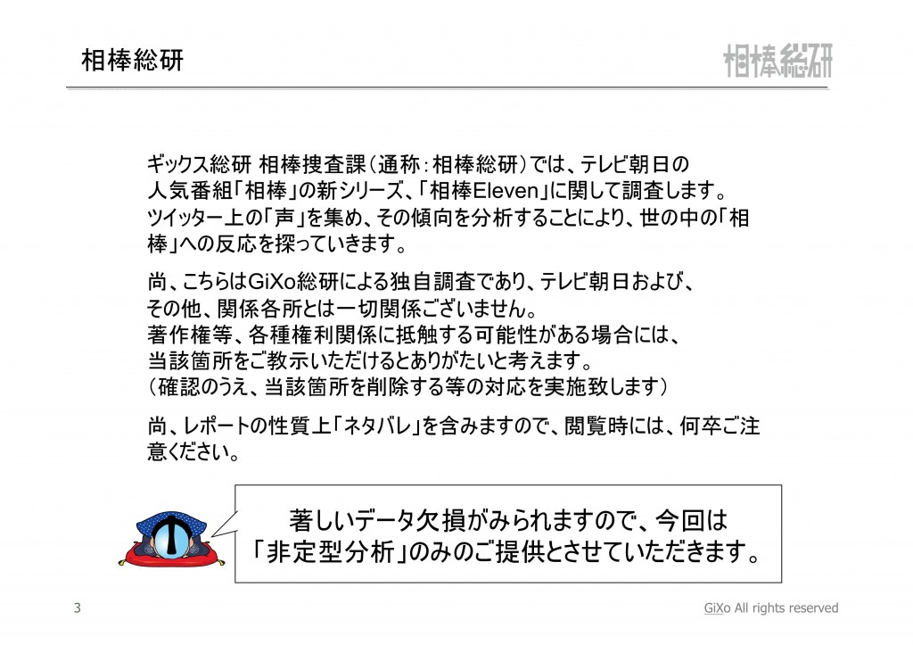 20130303_相棒総研_相棒_第17話_PDF_04