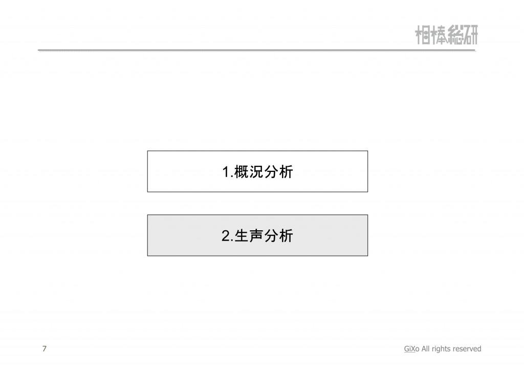 20130127_相棒総研_相棒_第13話_PDF_08