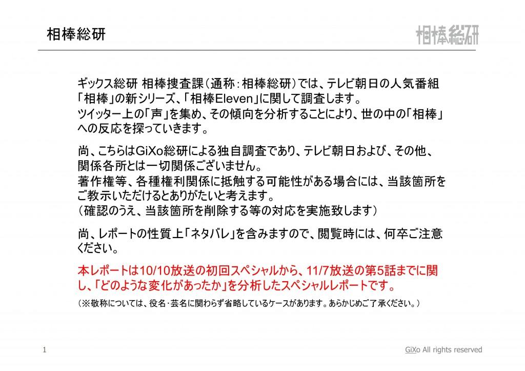 20121119_相棒総研_相棒_第1-5話まとめ_PDF_02
