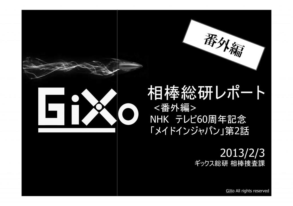 20130203_相棒総研_MIJ_第2話_PDF_01