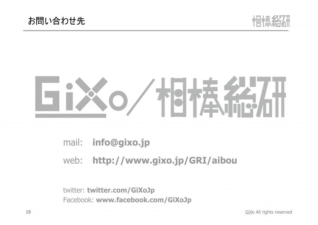 20130120_相棒総研_相棒_第12話_PDF_20