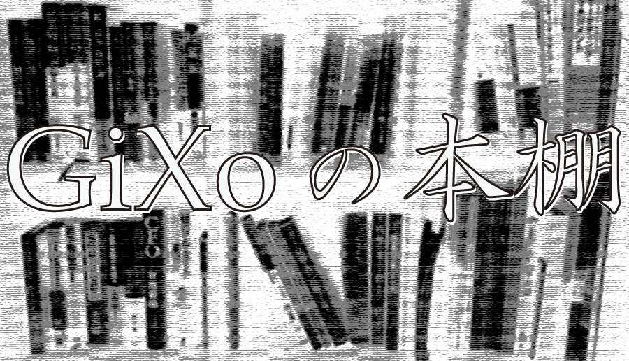 eyecatch_bookshelf