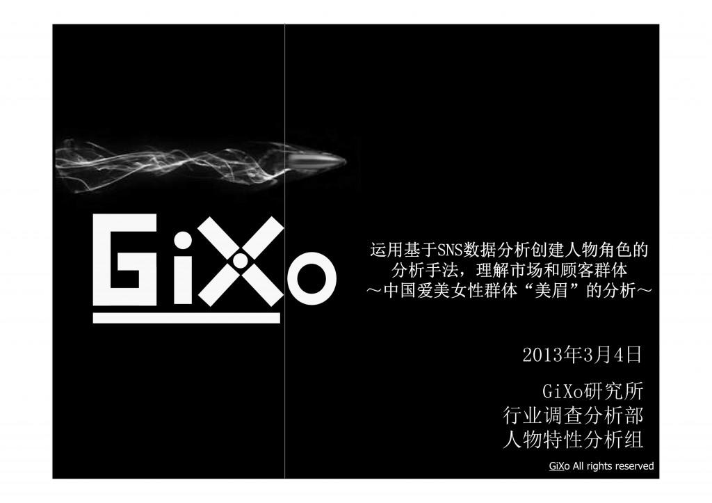 20130304_業界調査部_中国おしゃれ女子_CHI_PDF_01