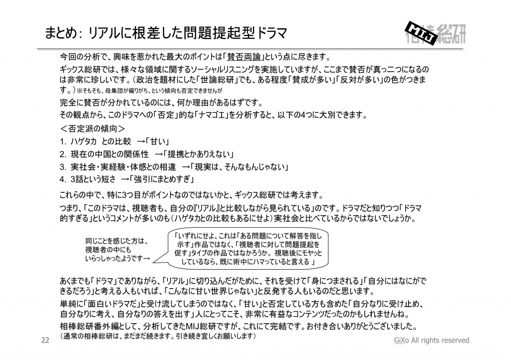 20130213_相棒総研_MIJ_第3話_PDF_23