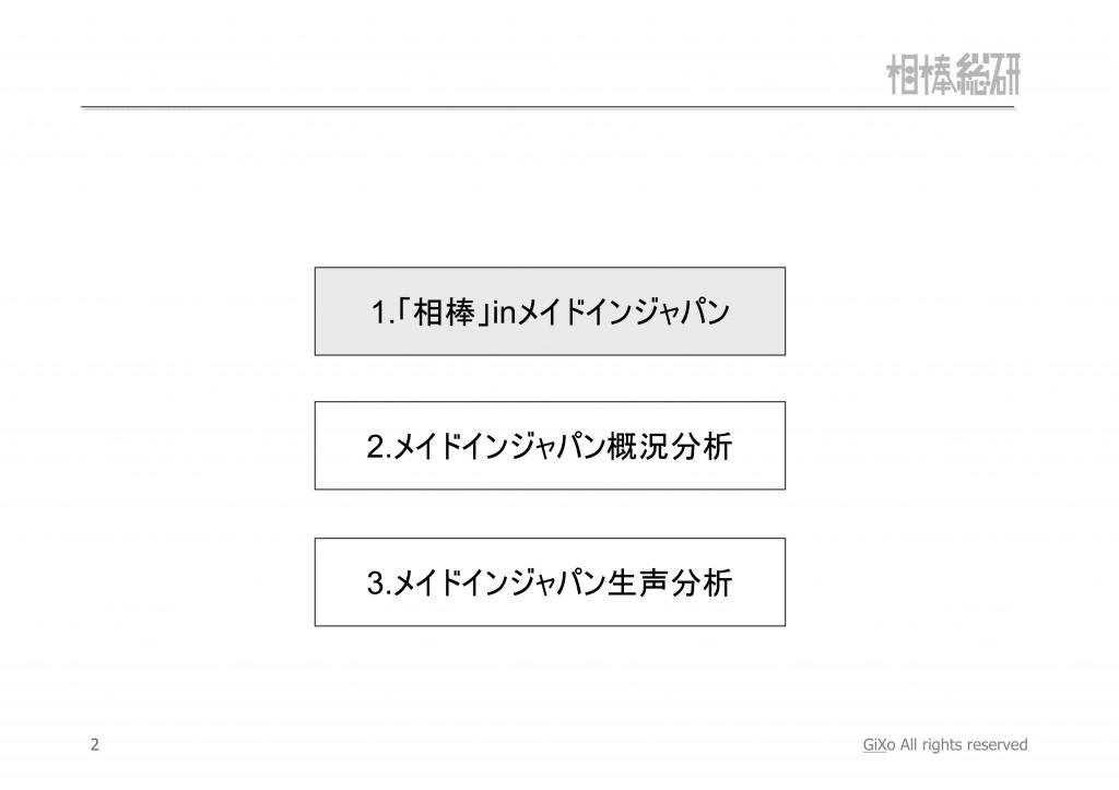 20130127_相棒総研_MIJ_第1話_PDF_03