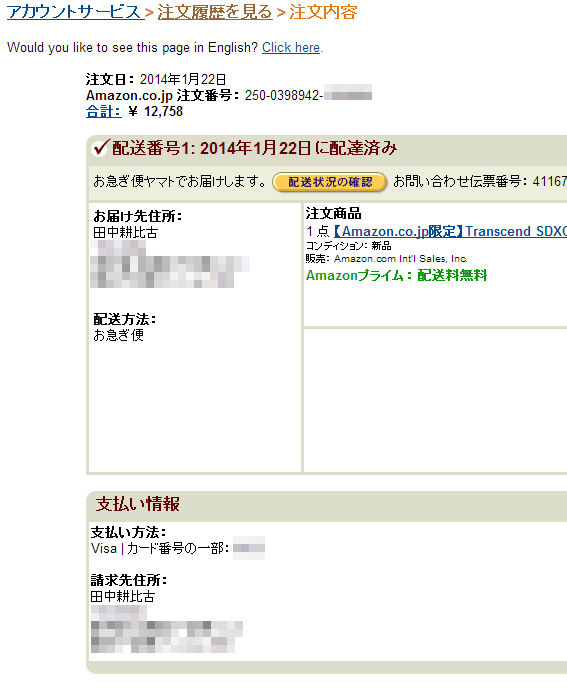 Amazon0122