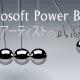 eyecatch_MicrosoftPowerBI