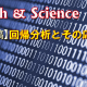 eyecatch_kaiki_bunseki_nakanishi