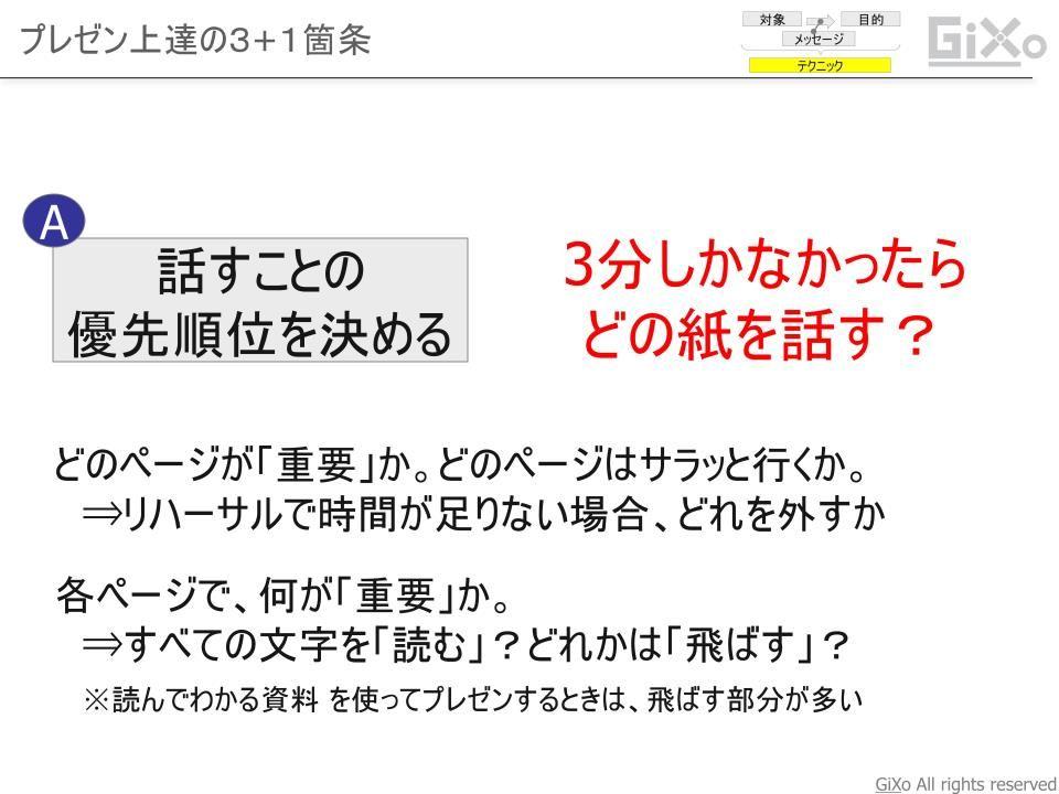 presentation_kotsu016