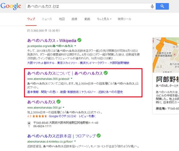 abeno_harukas_google