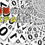 eyecatch_kikaku_system