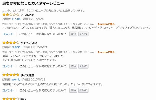 amazon_size2_04