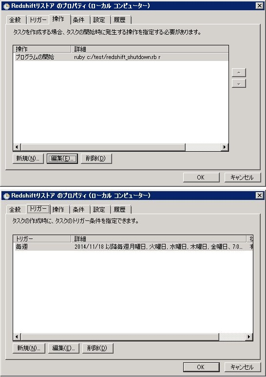 redshift_shutdown