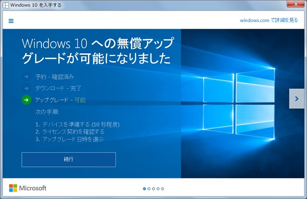 windows10_upg2