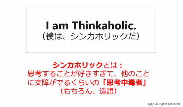 thinkaholic01