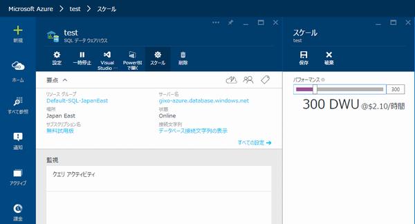azure_sql_data_warehouse17