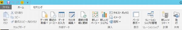 powerbi_desktop2