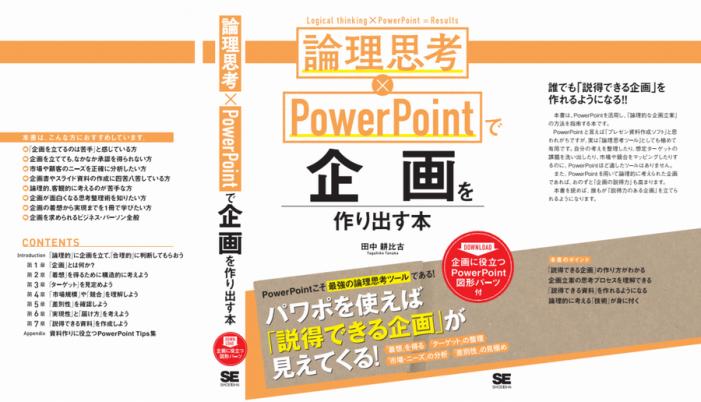 logicalthinking_powerpoint