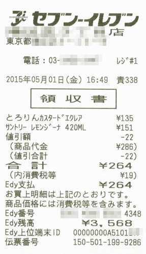 receipt11-1