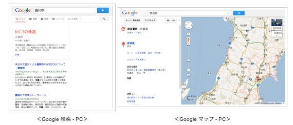 google_disaster_information