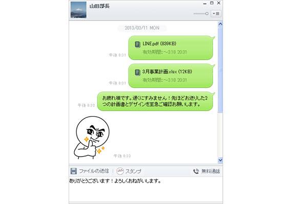 line_offce
