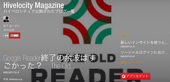 flipboard_magazine_web_2