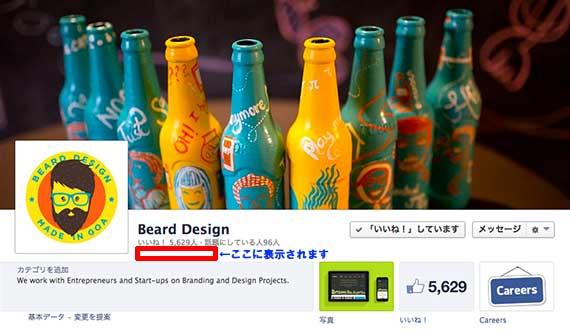 facebook-testing-ratio-system