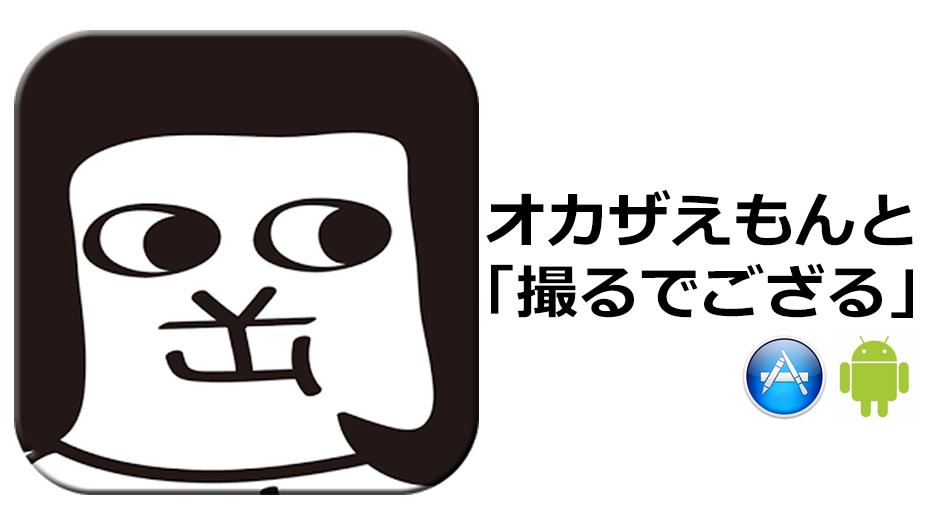 okazaemon_icatch