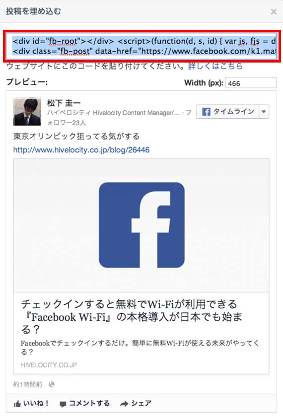 facebook-emb-3