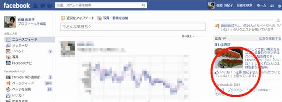 facebookad-sponsor