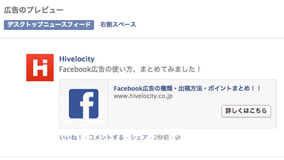 facebook-page-post-ads-cta-view