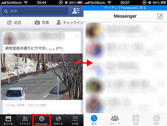 facebook-messenger-app-move