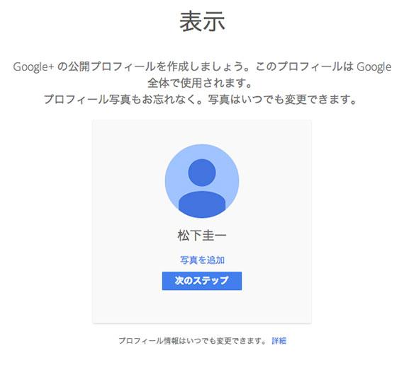 google-account-create-plus
