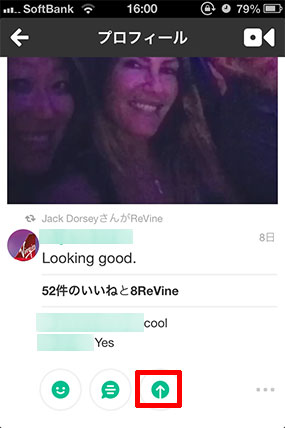 how-to-vine-content-share