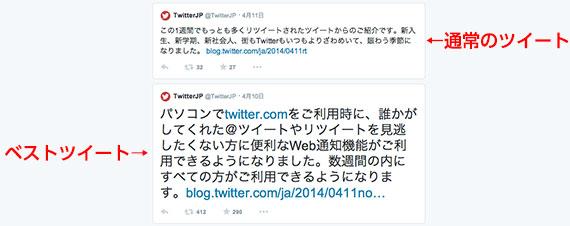 twitter-new-layout-best-tweet