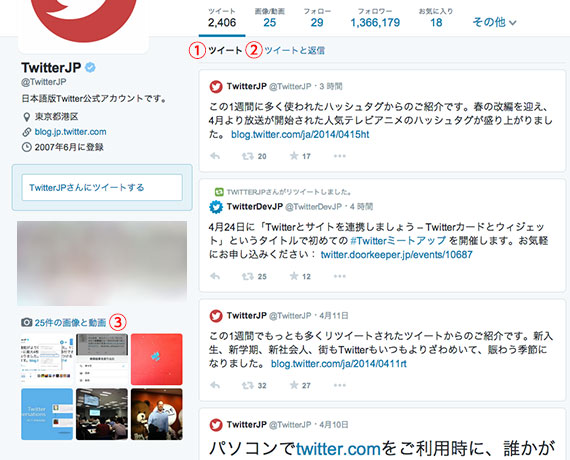 twitter-new-layout-type