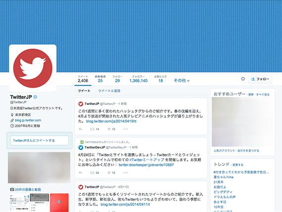 twitter-new-layout