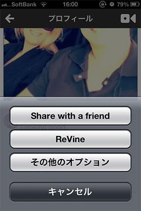 vine-content-share-2