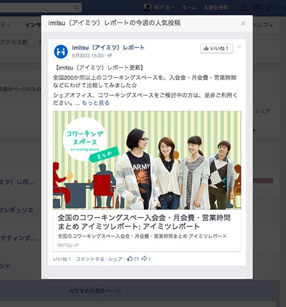 facebook-new-insight-post