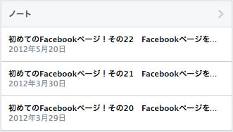 facebook-new-layout-note
