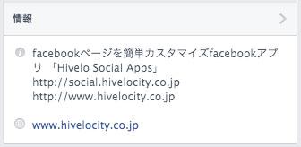 facebook-new-page-description
